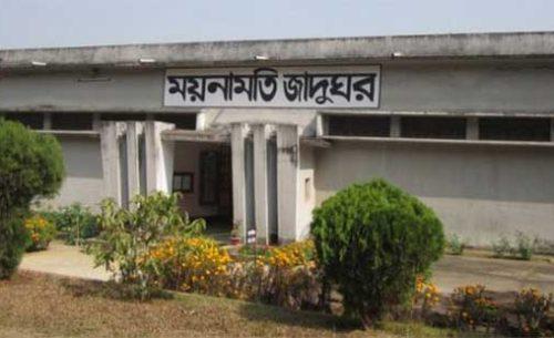 ময়নামতি জাদুঘর কুমিল্লা